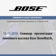 Семинар – презентация линейного массива Bose ShowMatch изображение/фото/картинка